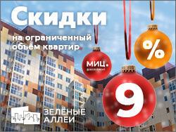 ЖК «Зеленые аллеи». Скидка 9% Однушки от 3,6 млн рублей.